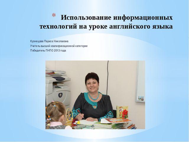 Кузнецова Лариса Николаевна Учитель высшей квалификационной категории Победит...