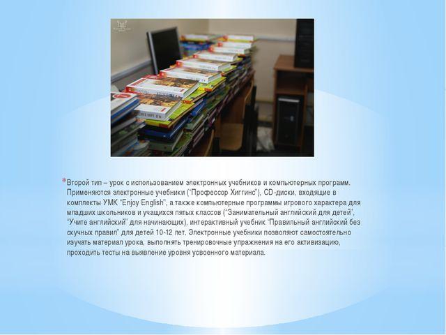 Второй тип– урок с использованиемэлектронных учебников и компьютерных прог...