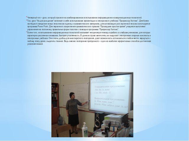Четвертый тип– урок, который строится накомбинированном использовании инфо...