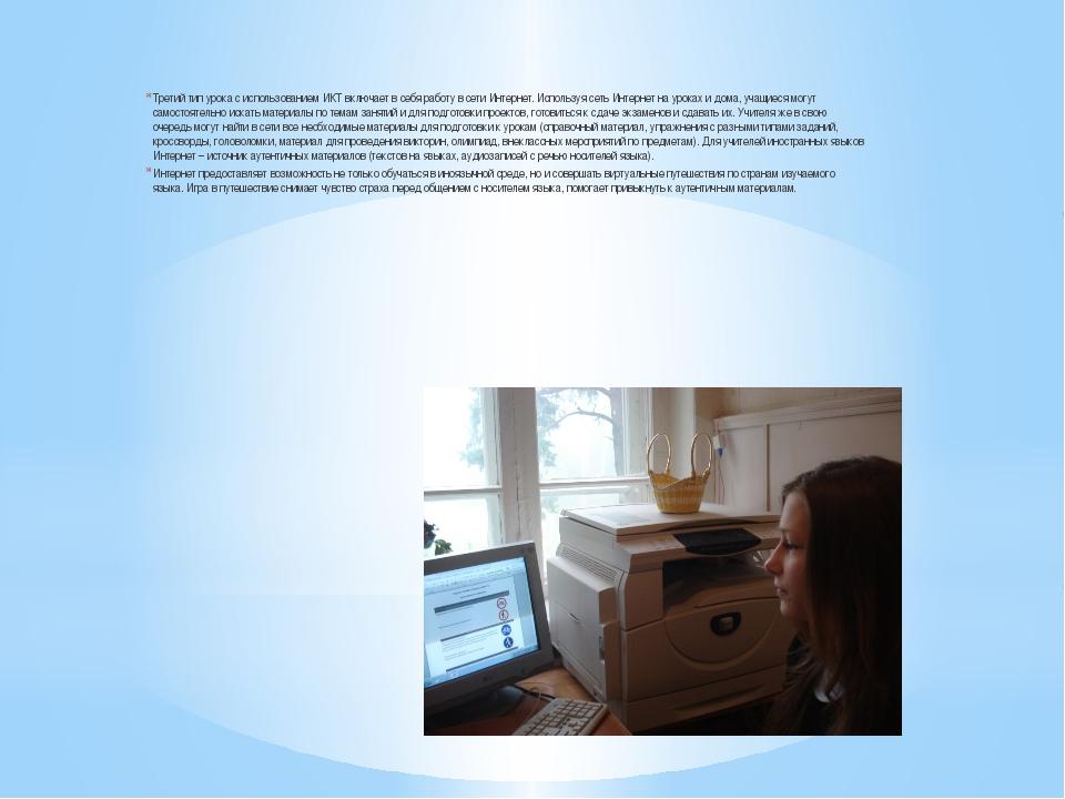 Третий типурока с использованием ИКТ включает в себяработу в сети Интернет...