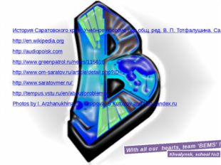 With all our hearts, team 'BEMS' ! Khvalynsk, school №3 История Саратовского