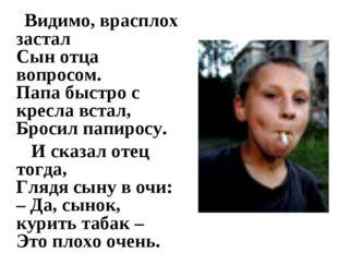 Кроха-сын пришел к отцу, И спросила кроха: - Екур начну, Это очень плохо? ...