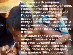 Copyright 2007 П.А.Шавенков По оценкам Всемирной организации здравоохранения,
