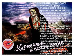 В России курят 70,5% мужчин, а среди старшеклассников в крупных городах не о