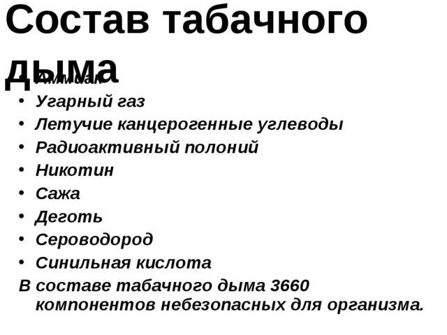 Состав табачного дыма Аммиак Угарный газ Летучие канцерогенные углеводы Радио...