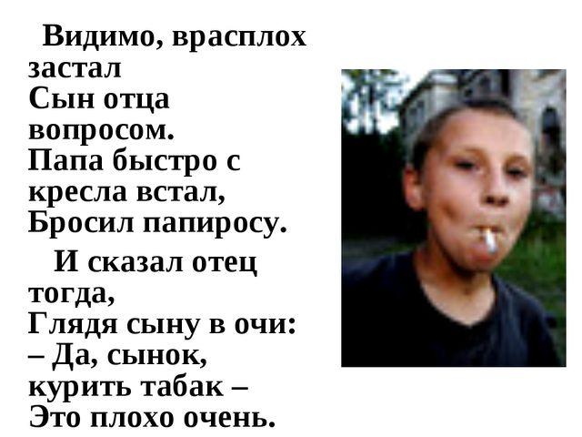 Кроха-сын пришел к отцу, И спросила кроха: - Екур начну, Это очень плохо? ......