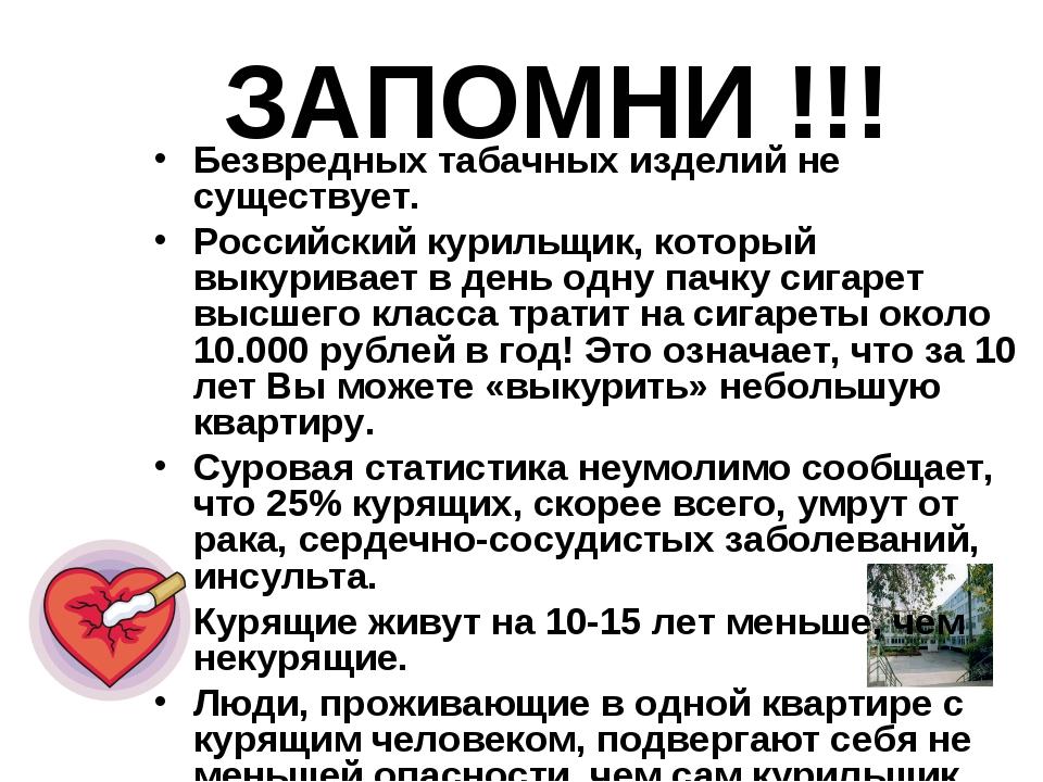 ЗАПОМНИ !!! Безвредных табачных изделий не существует. Российский курильщик,...