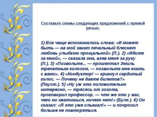 Составьте схемы следующих предложений c прямой речью. 1) Все чаще вспоминалис