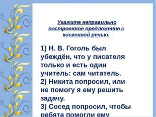 Укажите неправильно построенное предложение с косвенной речью. 1) Н. В. Гого