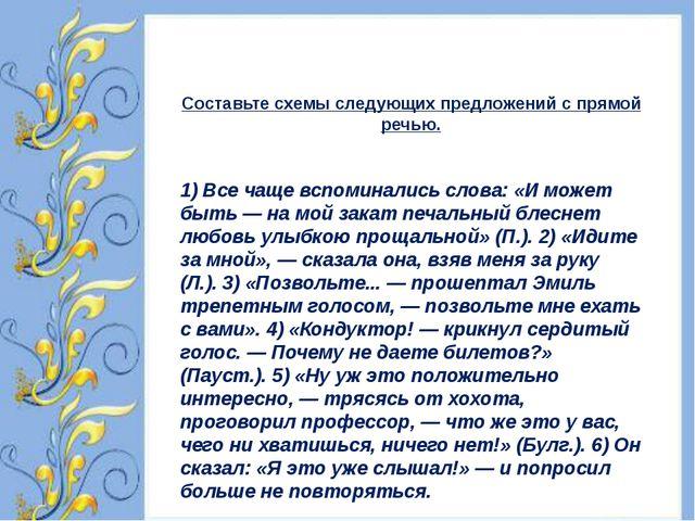 Составьте схемы следующих предложений c прямой речью. 1) Все чаще вспоминалис...