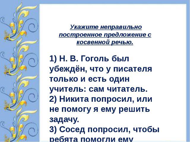 Укажите неправильно построенное предложение с косвенной речью. 1) Н. В. Гого...