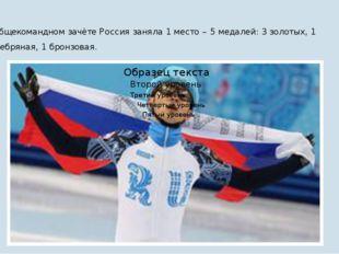 В общекомандном зачёте Россия заняла 1 место – 5 медалей: 3 золотых, 1 серебр
