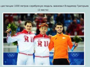 На дистанции 1000 метров серебряную медаль завоевал Владимир Григорьев (2 мес