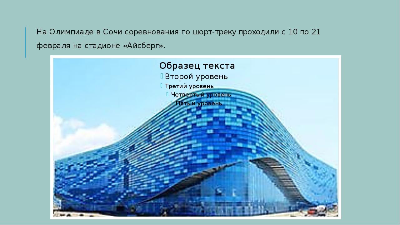 На Олимпиаде в Сочи соревнования по шорт-треку проходили с 10 по 21 февраля н...