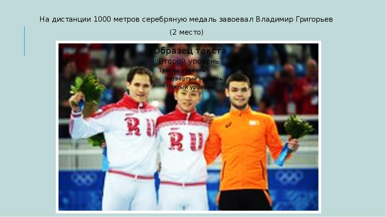 На дистанции 1000 метров серебряную медаль завоевал Владимир Григорьев (2 мес...