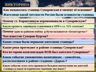 ВИКТОРИНА Как называлась станица Суворовская в момент её освоения? Жителями к