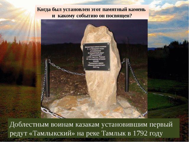 Доблестным воинам казакам установившим первый редут «Тамлыкский» на реке Тамл...