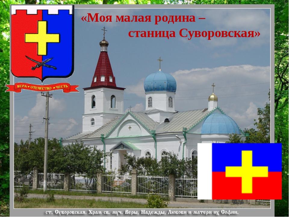 «Моя малая родина – станица Суворовская»