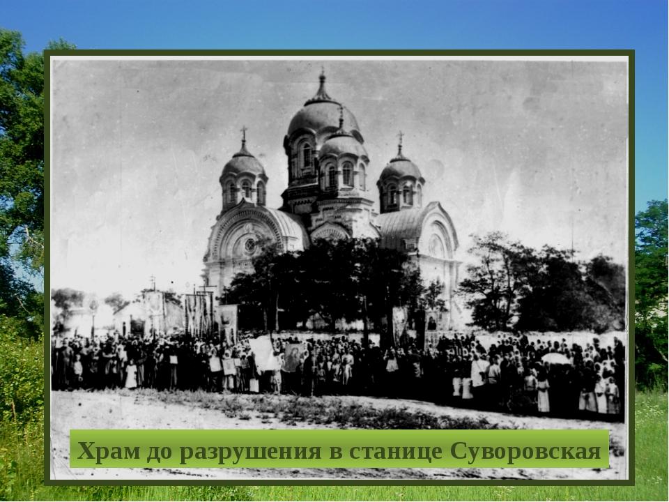 Храм до разрушения в станице Суворовская