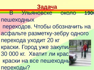 Задача В Ульяновске около 1900 пешеходных переходов. Чтобы обозначить на асфа