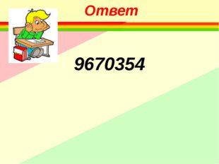 Ответ 9670354