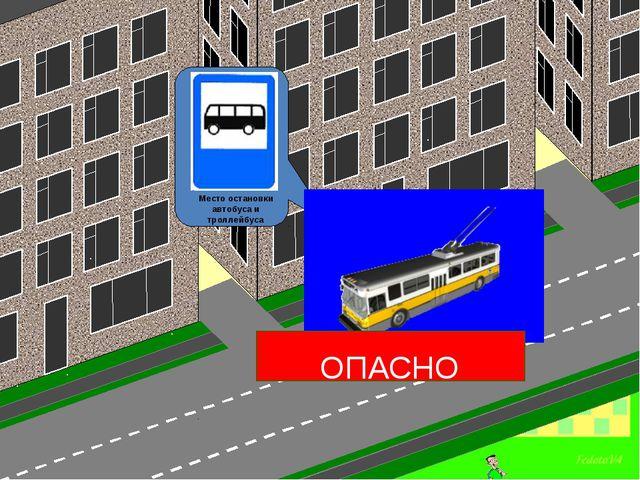 Место остановки автобуса и троллейбуса ОПАСНО Ограниченная видимость