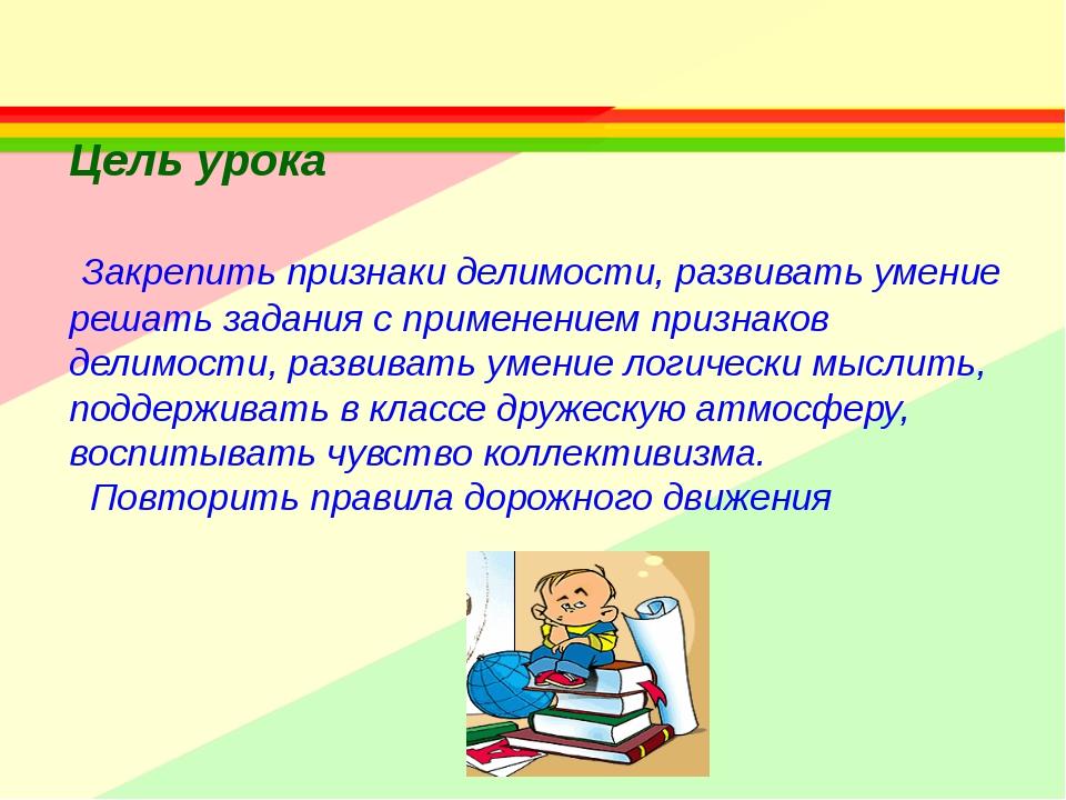 Цель урока Закрепить признаки делимости, развивать умение решать задания с п...