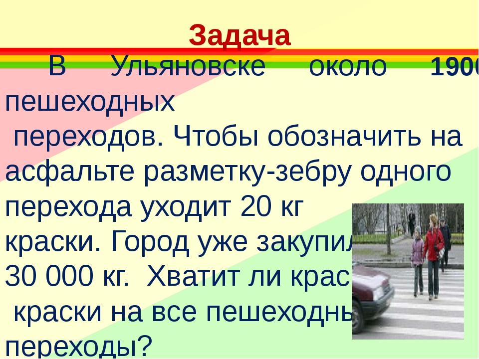 Задача В Ульяновске около 1900 пешеходных переходов. Чтобы обозначить на асфа...