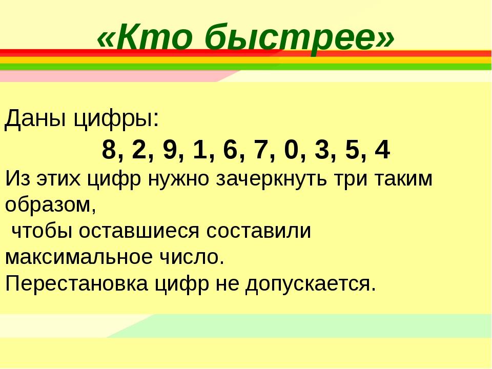 «Кто быстрее» Даны цифры: 8, 2, 9, 1, 6, 7, 0, 3, 5, 4 Из этих цифр нужно зач...