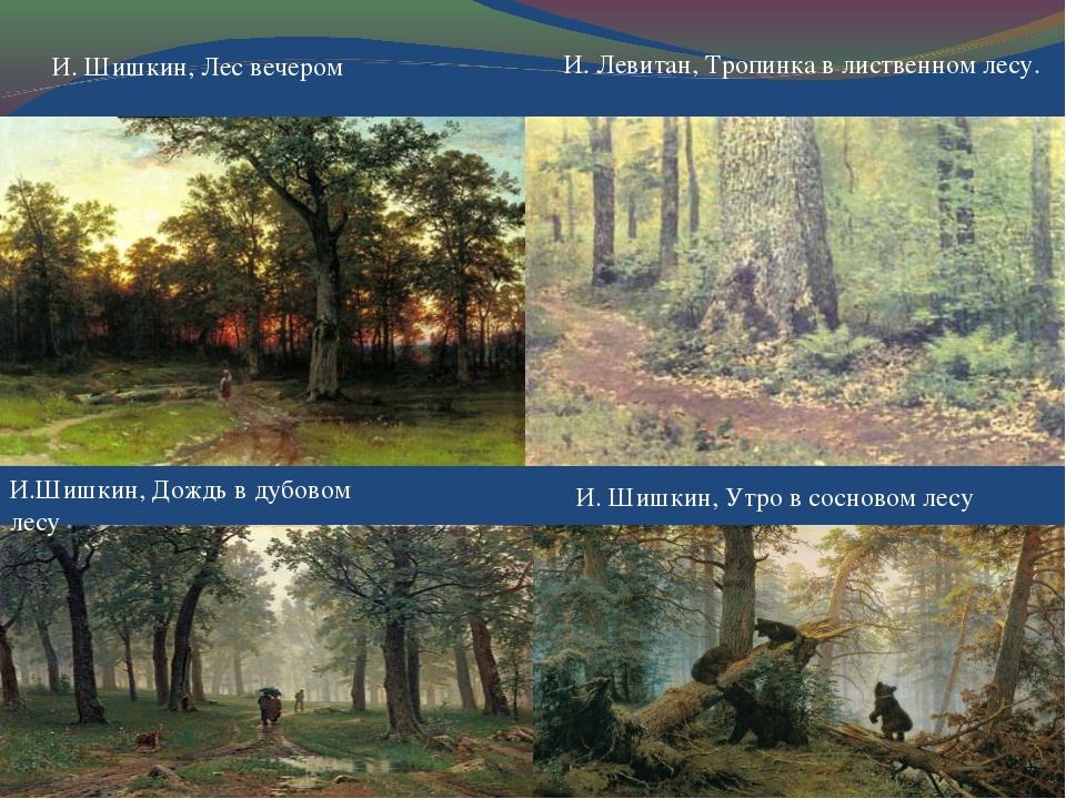 И.Шишкин, Дождь в дубовом лесу И. Шишкин, Утро в сосновом лесу И. Шишкин, Лес...