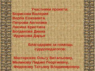 Участники проекта: Борисова Валерия Верба Елизавета Петрова Ангелика Лисина