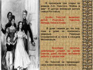 """Я прочитала три главы из романа Л.Н. Толстого """"Война и мир"""". В центре внимани"""