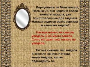 Вернувшись от Мелюковых, Наташа и Соня нашли в своей комнате зеркала, уже при