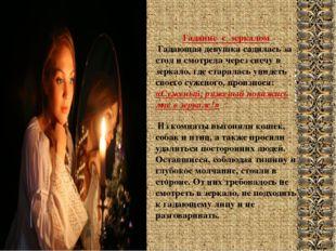 Гадание с зеркалом Гадающая девушка садилась за стол и смотрела через свечу в