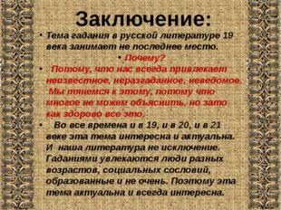 Заключение: Тема гадания в русской литературе 19 века занимает не последнее м