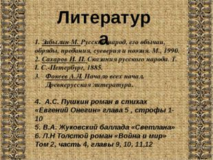 1. Забылин М. Русский народ, его обычаи, обряды, предания, суеверия и поэзия