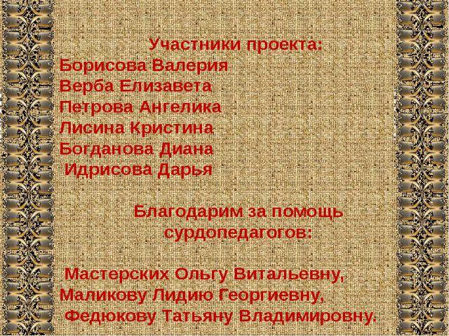 Участники проекта: Борисова Валерия Верба Елизавета Петрова Ангелика Лисина...