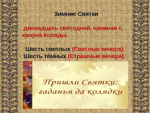 Зимние Святки двенадцать святодней, начиная с кануна Коляды. Шесть светлых (...
