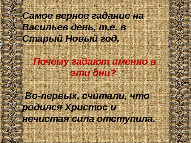 Самое верное гадание на Васильев день, т.е. в Старый Новый год. Почему гадают...