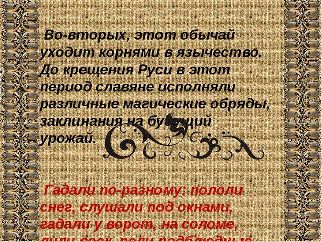 Во-вторых, этот обычай уходит корнями в язычество. До крещения Руси в этот п...