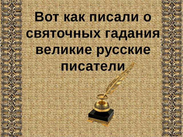 Вот как писали о святочных гадания великие русские писатели