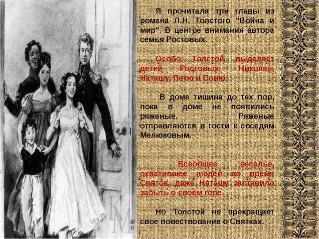 """Я прочитала три главы из романа Л.Н. Толстого """"Война и мир"""". В центре внимани..."""