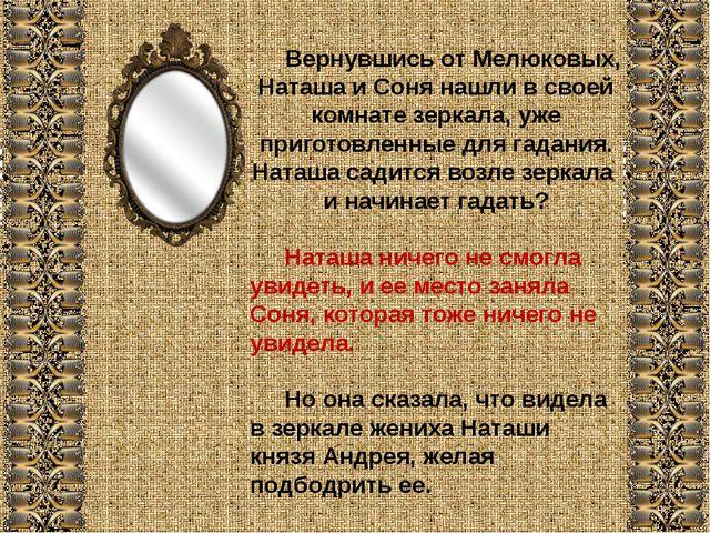Вернувшись от Мелюковых, Наташа и Соня нашли в своей комнате зеркала, уже при...