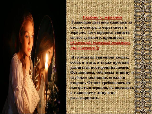 Гадание с зеркалом Гадающая девушка садилась за стол и смотрела через свечу в...