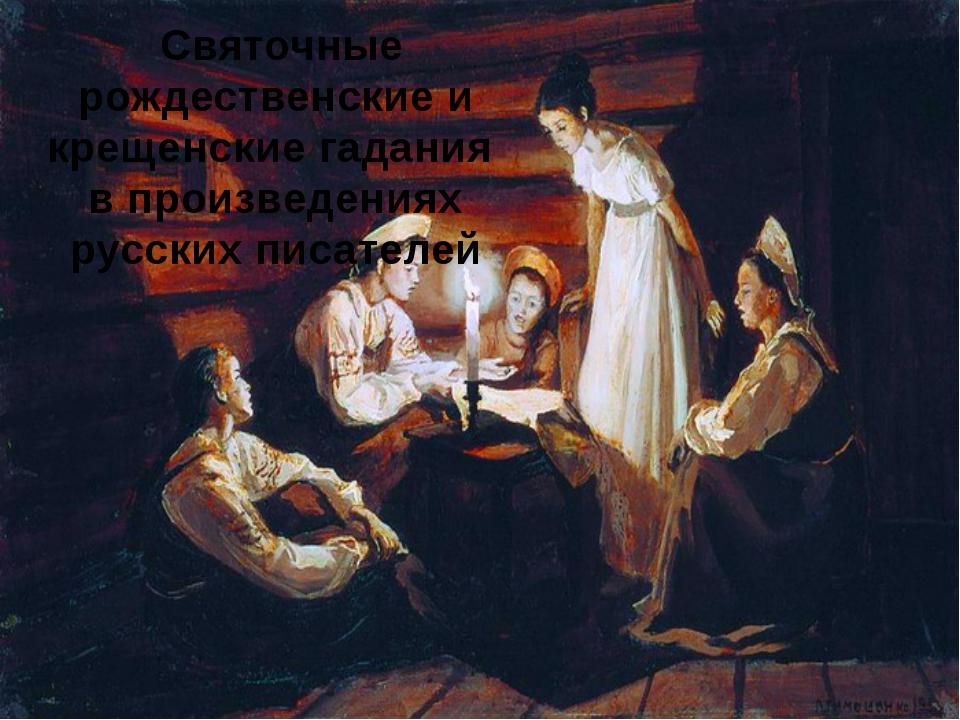 Святочные рождественские и крещенские гадания в произведениях русских писате...