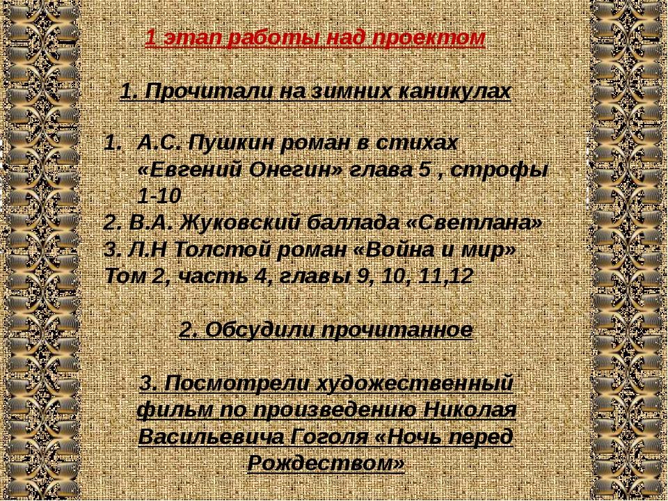 1 этап работы над проектом 1. Прочитали на зимних каникулах А.С. Пушкин роман...