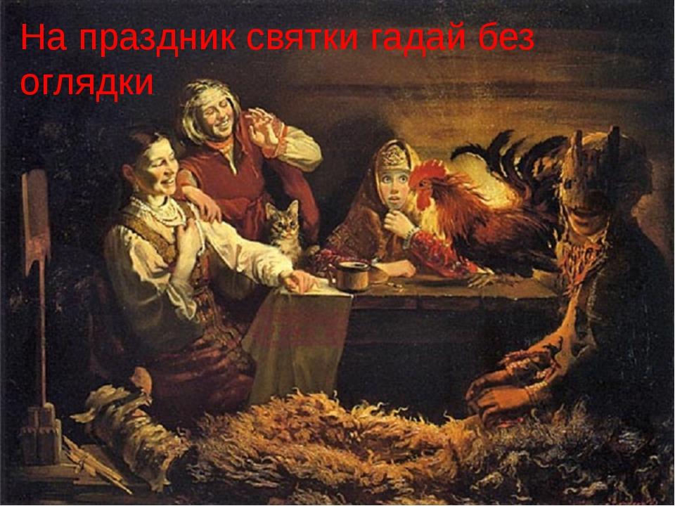 На праздник святки гадай без оглядки