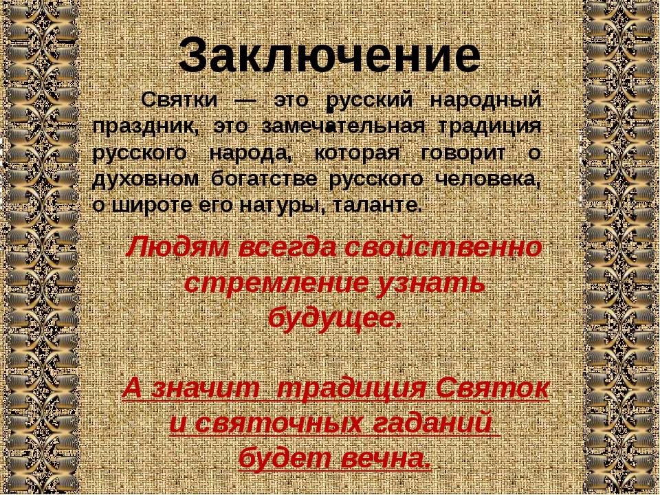 Людям всегда свойственно стремление узнать будущее. А значит традиция Святок...