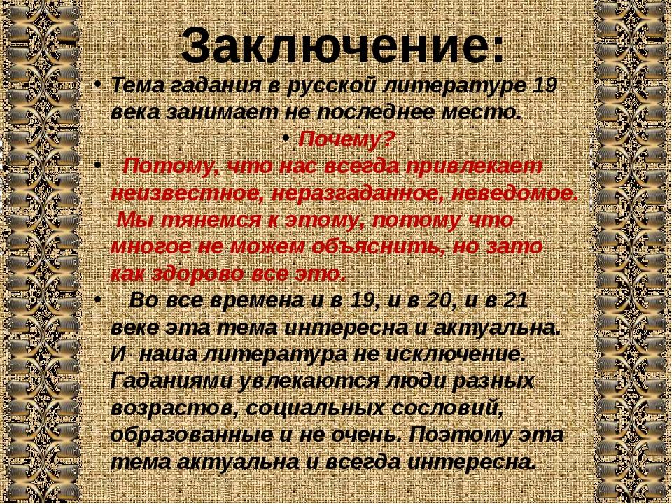 Заключение: Тема гадания в русской литературе 19 века занимает не последнее м...