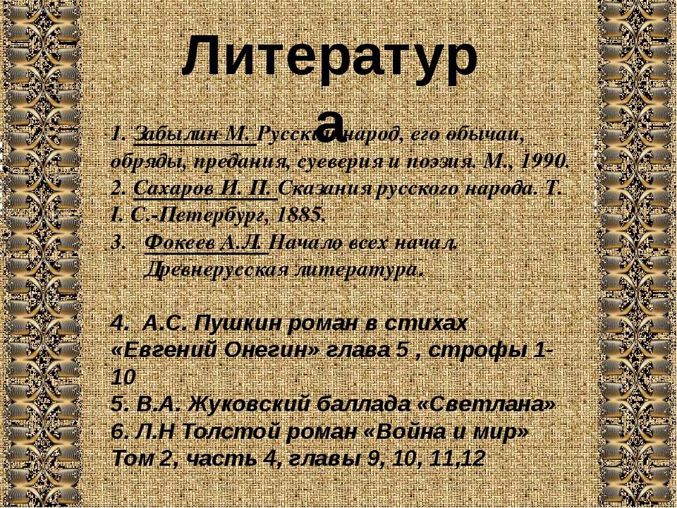 1. Забылин М. Русский народ, его обычаи, обряды, предания, суеверия и поэзия...